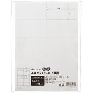 その他 (まとめ)TANOSEE A4タックシール 10面105×59.4mm 1冊(100シート)【×10セット】 ds-2308812