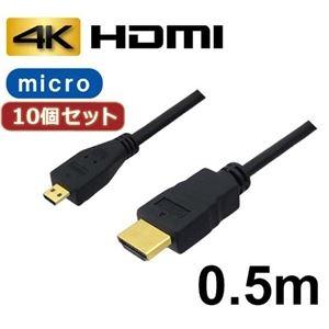 その他 10個セット 3Aカンパニー マイクロHDMIケーブル 0.5m 4K/3D対応 HDMI-microHDMI変換ケーブル AVC-HDMI05MC バルク AVC-HDMI05MCX10 ds-2104689