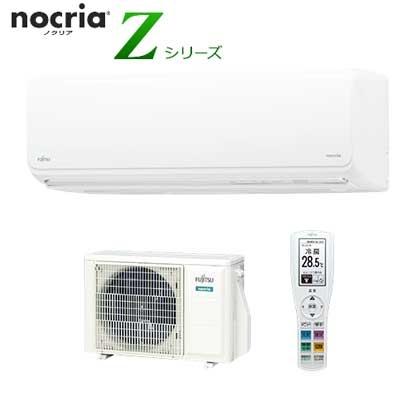 富士通ゼネラル nocria(ノクリア)ハイスペックZシリーズ ホワイト おもに26畳用 AS-Z80K2-W