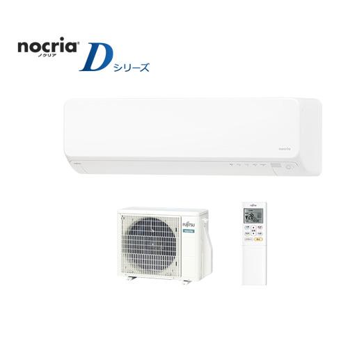 富士通ゼネラル nocria(ノクリア)Dシリーズ おもに6畳用単相100V AS-D22K-W