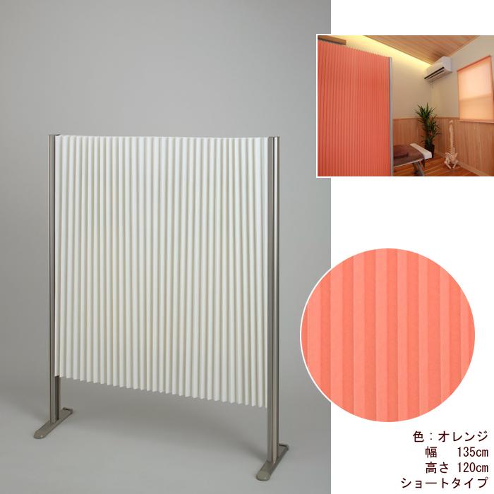 フルネス Wプリーツパーテーション「プリティア」ショートタイプ 135×120 OR(オレンジ) L7061
