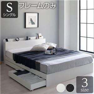 その他 ベッド 収納付き 引き出し付き 木製 棚付き 宮付き コンセント付き シンプル グレイッシュ モダン ホワイト シングル ベッドフレームのみ ds-2317664