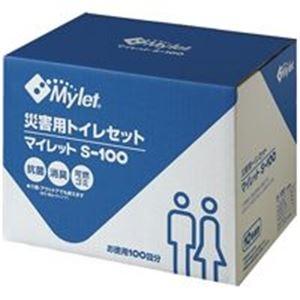 その他 (業務用2セット) Mylet マイレットS-100 ds-1741145