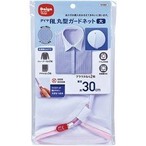 その他 (まとめ)ダイヤ 洗濯ネット 丸型ガードネット 大 1枚【×20セット】 ds-2305345
