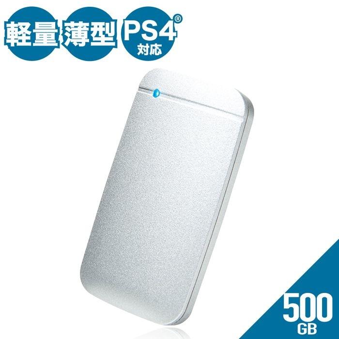 エレコム SSD 外付け ポータブル 500GB USB3.2 耐衝撃 ps4 シルバー ESD-EF0500GSVR