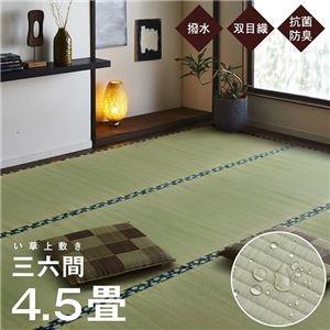 その他 純国産 い草 上敷き はっ水 カーペット 双目織 三六間4.5畳(約273×273cm) ds-2319493