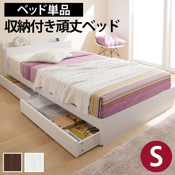 ナカムラ 収納付き頑丈ベッド 〔カルバン ストレージ〕 シングル ベッドフレームのみ (ホワイト) oi-3500047wh
