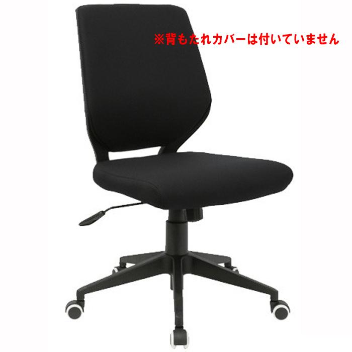 スタンザインテリア 【オフィスチェア】Change チェンジ カスタムタイプ (本体のみブラックフレーム) kg76171bk