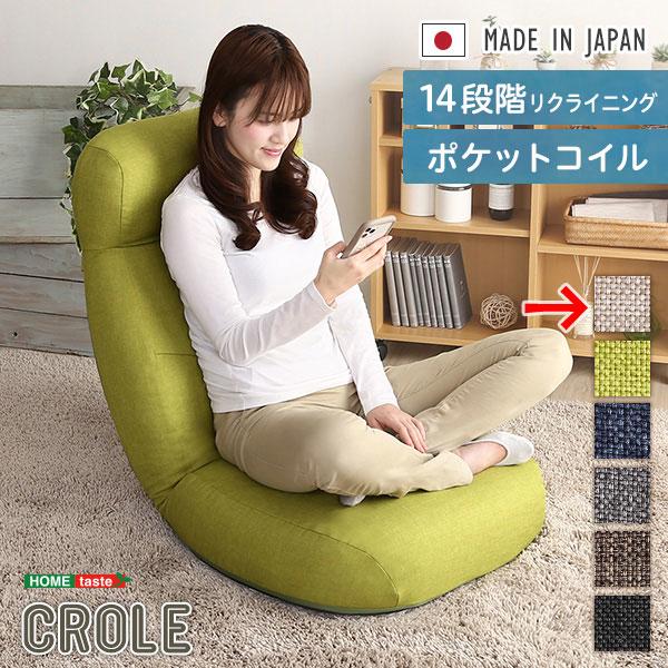 ホームテイスト 日本製 しっかり体を支えるリクライニング座椅子 【CROLE-クロレ-】 6カラー (ベージュ) SH-07-SBZ-BE