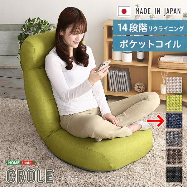ホームテイスト 日本製 しっかり体を支えるリクライニング座椅子 【CROLE-クロレ-】 6カラー (ネイビー) SH-07-SBZ-NV