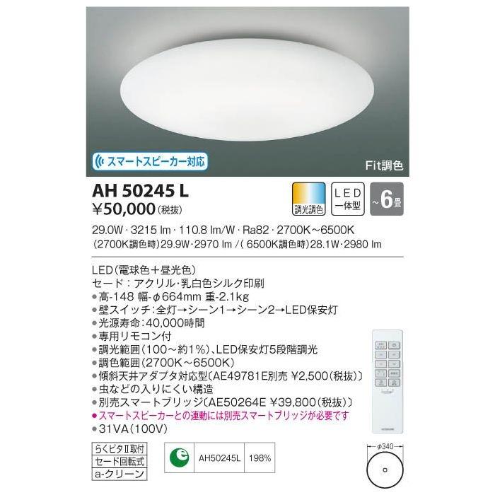 コイズミ LEDシーリング AH50245L