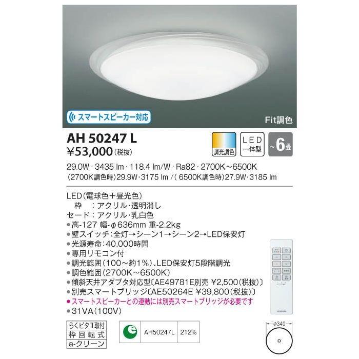 コイズミ LEDシーリング AH50247L