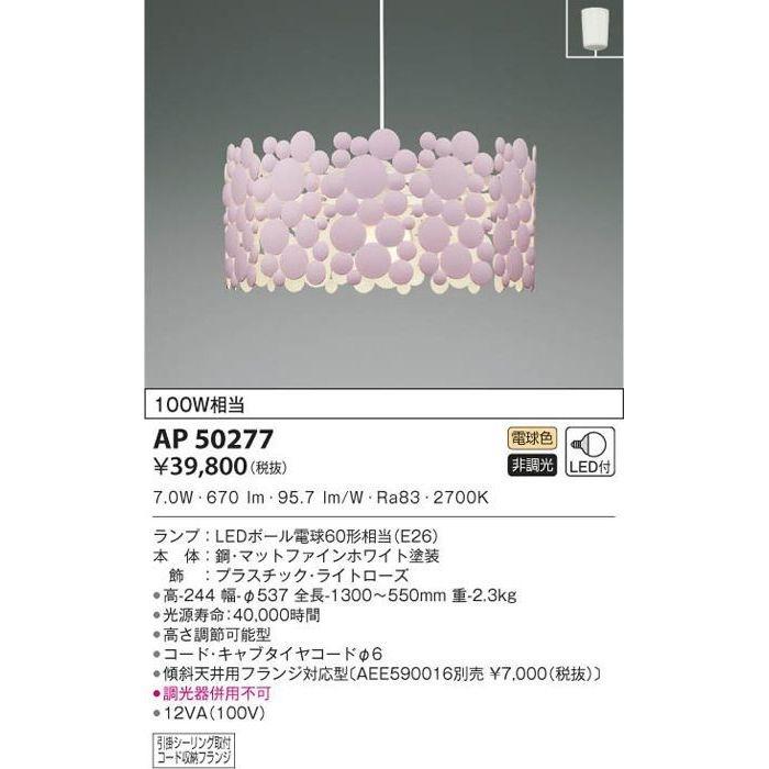 コイズミ LEDペンダント AP50277