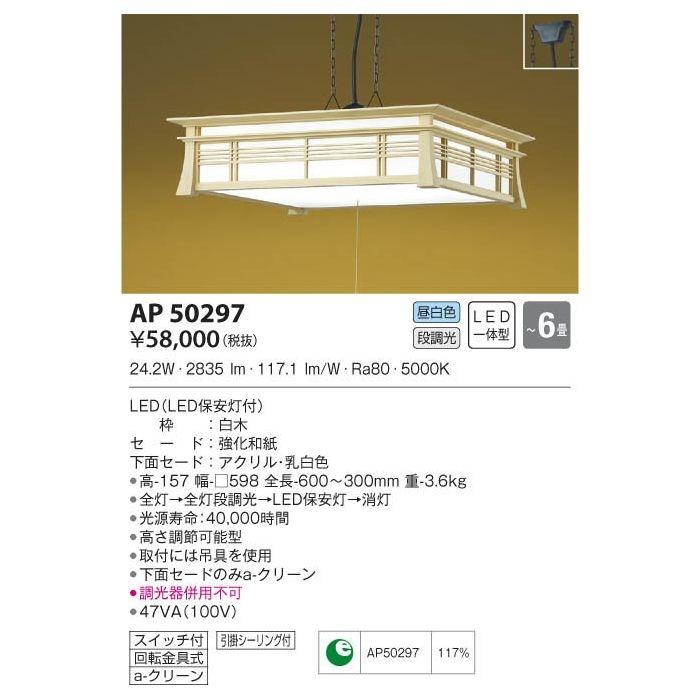 コイズミ LEDペンダント AP50297