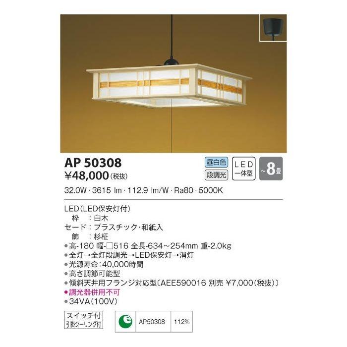 コイズミ LEDペンダント AP50308