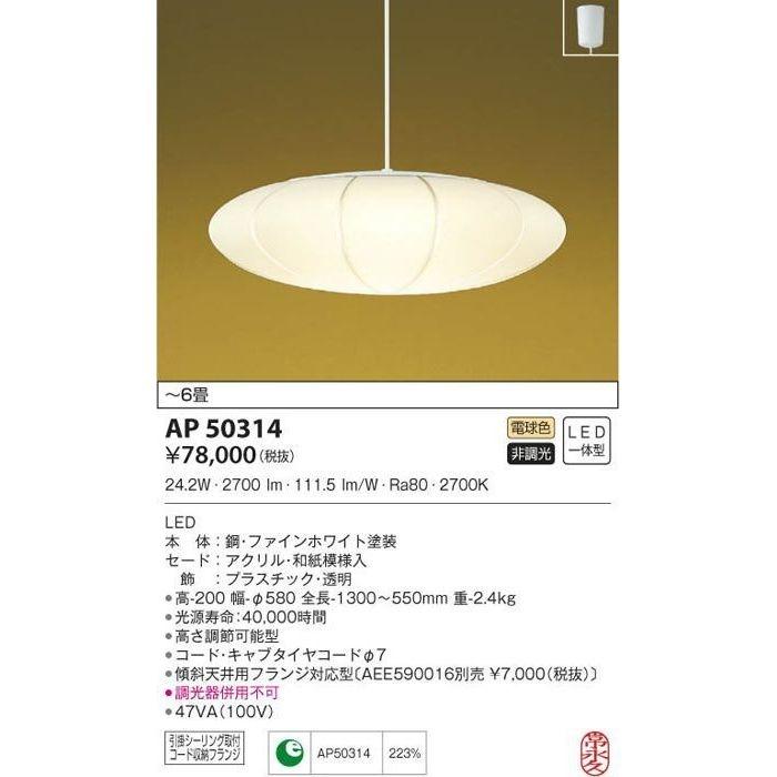 コイズミ LEDペンダント AP50314