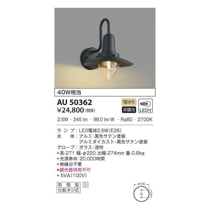 コイズミ LED防雨ブラケット AU50362