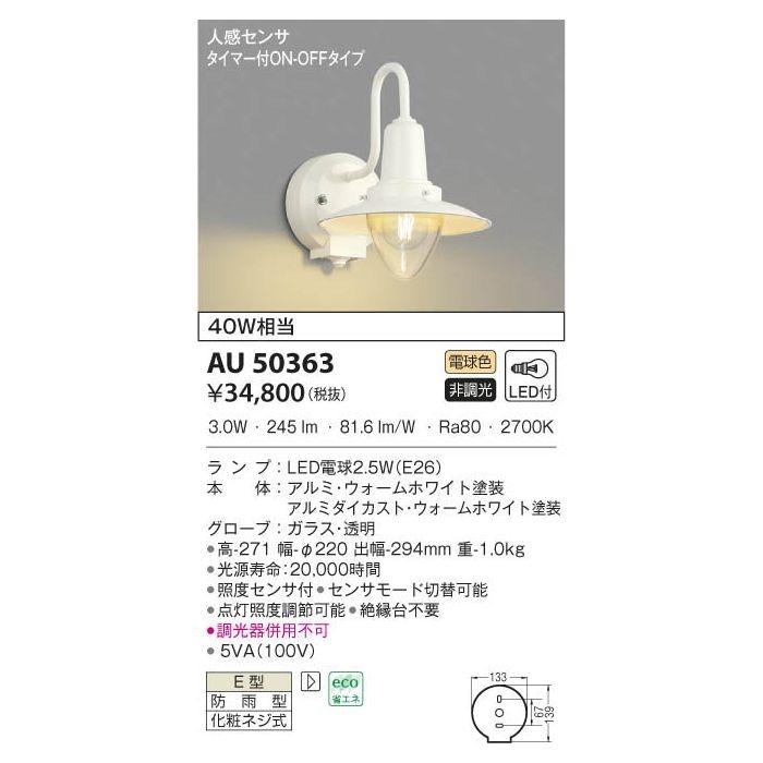 コイズミ LED防雨ブラケット AU50363