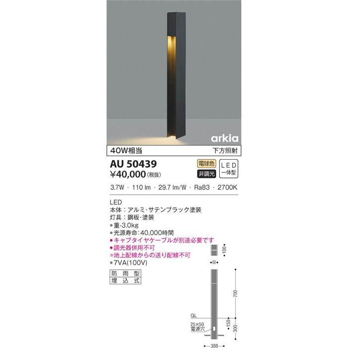 コイズミ LEDガーデンライト AU50439