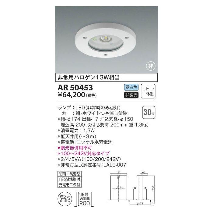 コイズミ LED防雨湿非常照明 AR50453