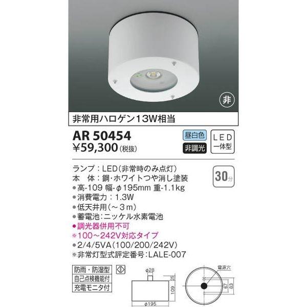 コイズミ LED防雨湿非常照明 AR50454