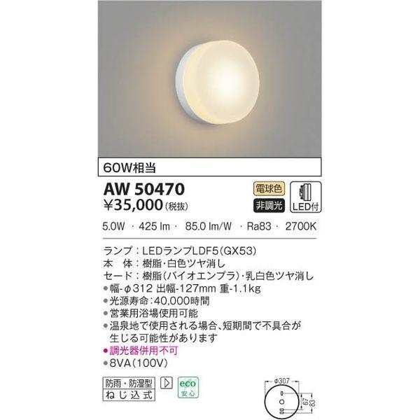 コイズミ LED防湿ブラケット AW50470