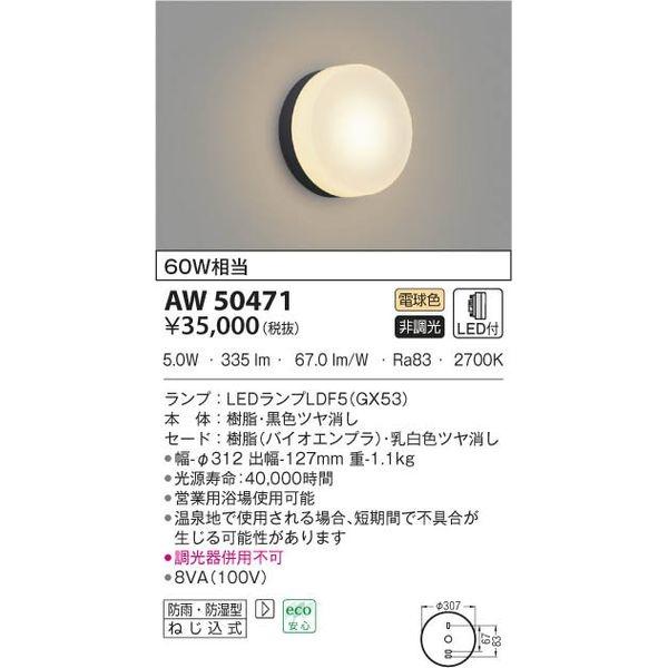 コイズミ LED防湿ブラケット AW50471