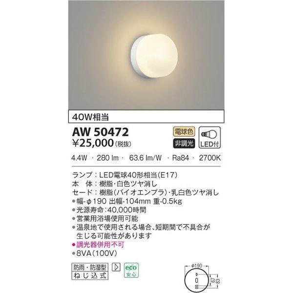 コイズミ LED防湿ブラケット AW50472