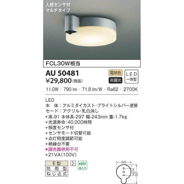 コイズミ LED防雨防湿型CL AU50481