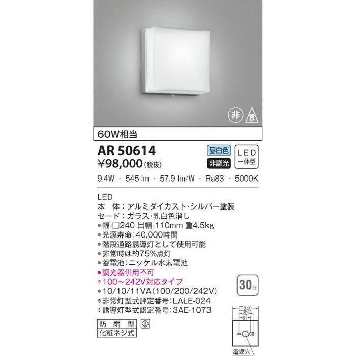 コイズミ LED防雨誘導灯 AR50614
