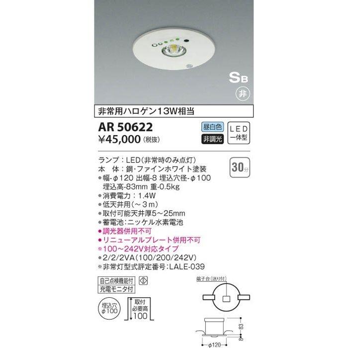 コイズミ LED非常用照明器具 AR50622