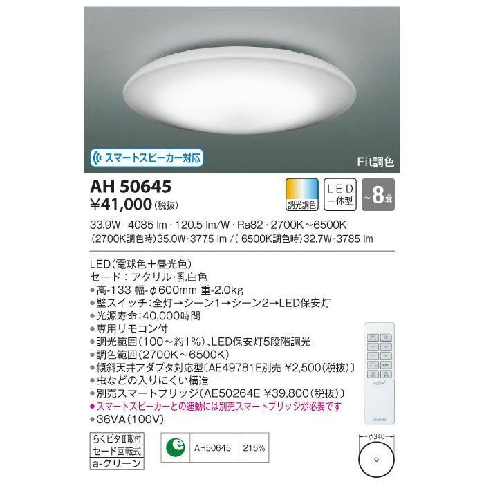 コイズミ LEDシーリング AH50645