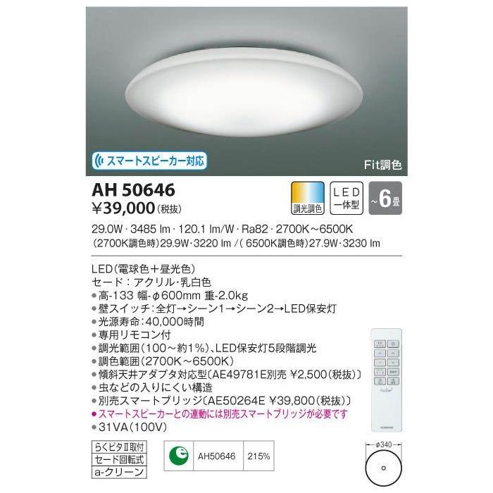 コイズミ LEDシーリング AH50646