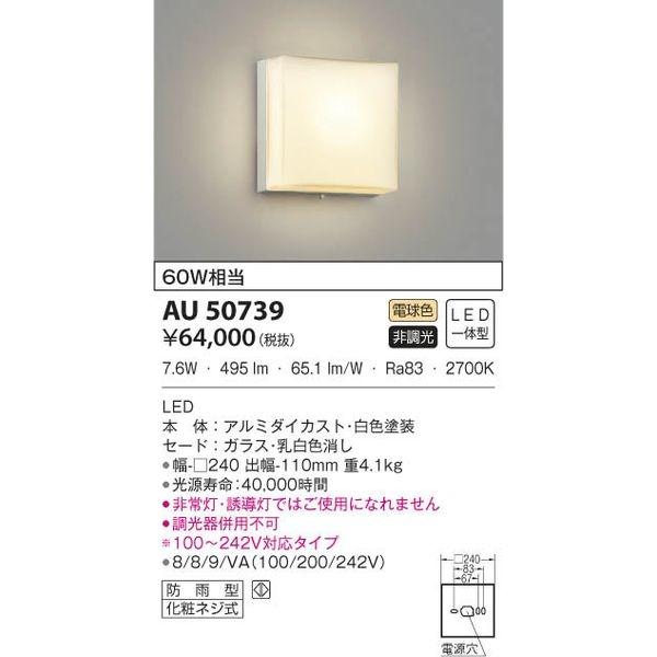 コイズミ LED防雨ブラケット AU50739