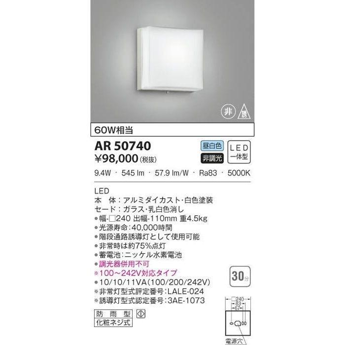 コイズミ LED防雨誘導灯 AR50740