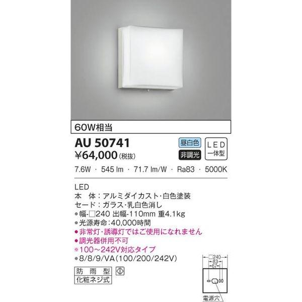 コイズミ LED防雨ブラケット AU50741