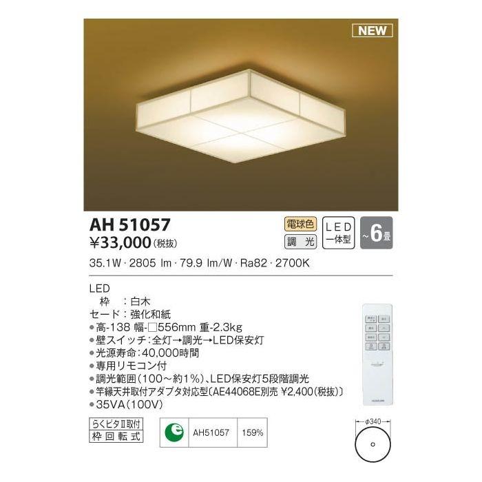 コイズミ LEDシーリング AH51057