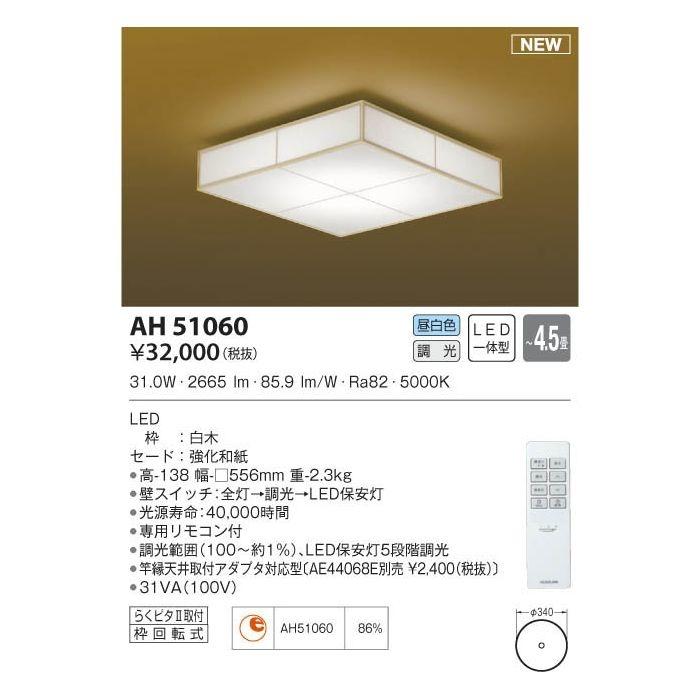 コイズミ LEDシーリング AH51060
