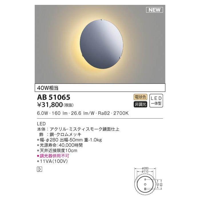 コイズミ LEDブラケット AB51065