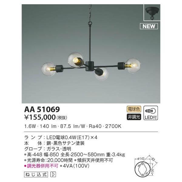 コイズミ LEDシャンデリア AA51069