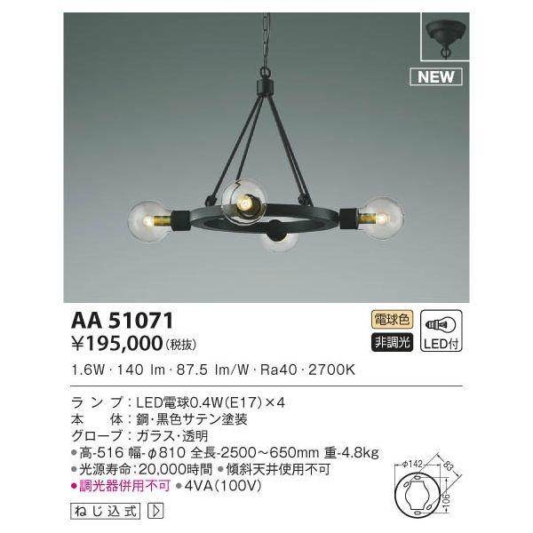 コイズミ LEDシャンデリア AA51071
