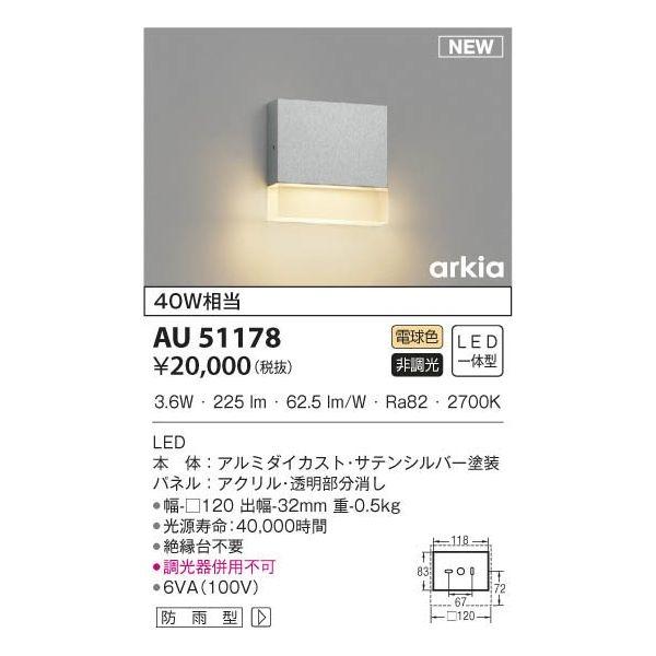 コイズミ LED防雨ブラケット AU51178
