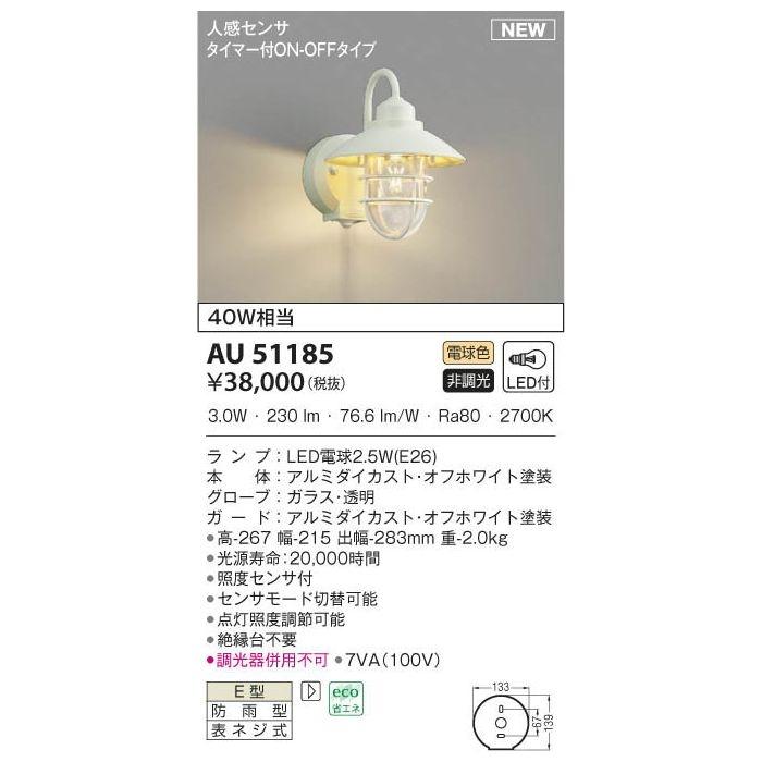 コイズミ LED防雨ブラケット AU51185
