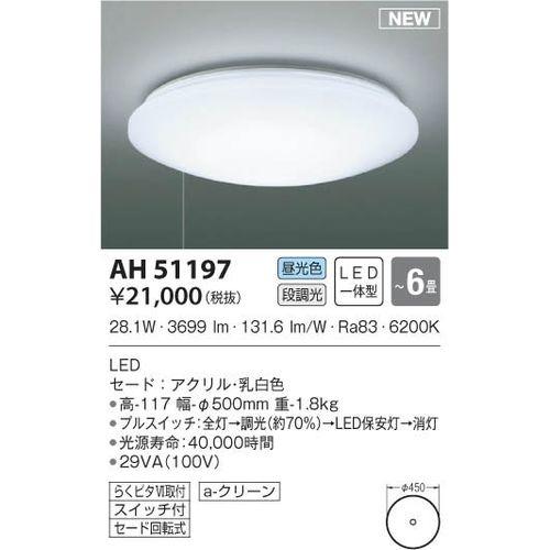コイズミ LEDシーリング AH51197