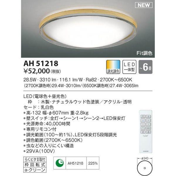 コイズミ LEDシーリング AH51218
