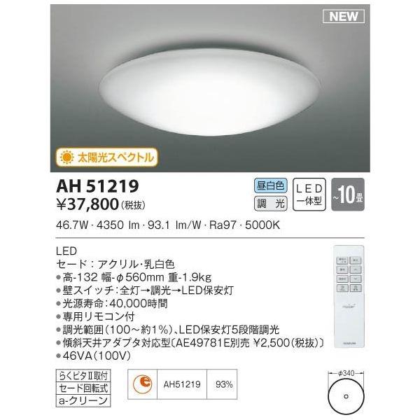 コイズミ LEDシーリング AH51219