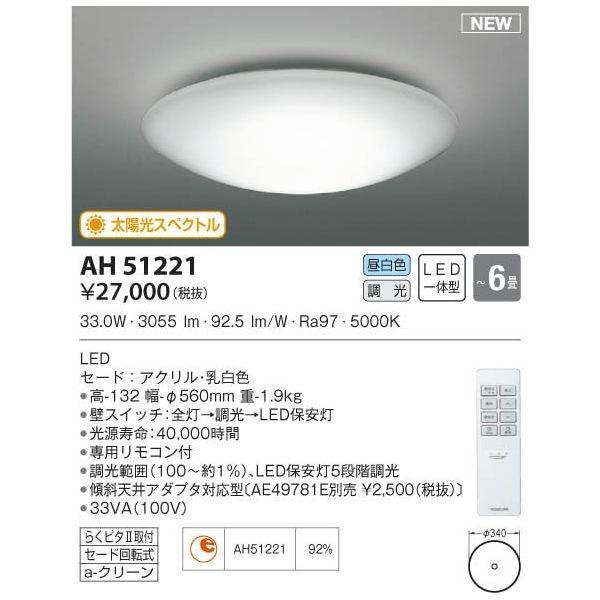 コイズミ LEDシーリング AH51221