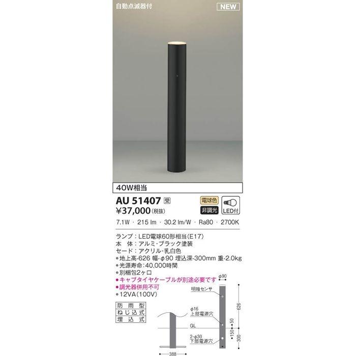 コイズミ LEDガーデンライト AU51407