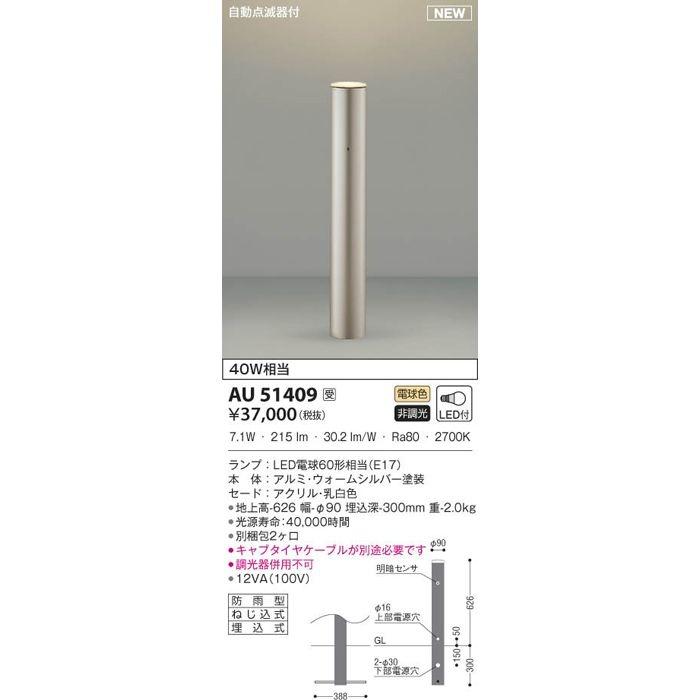 コイズミ LEDガーデンライト AU51409