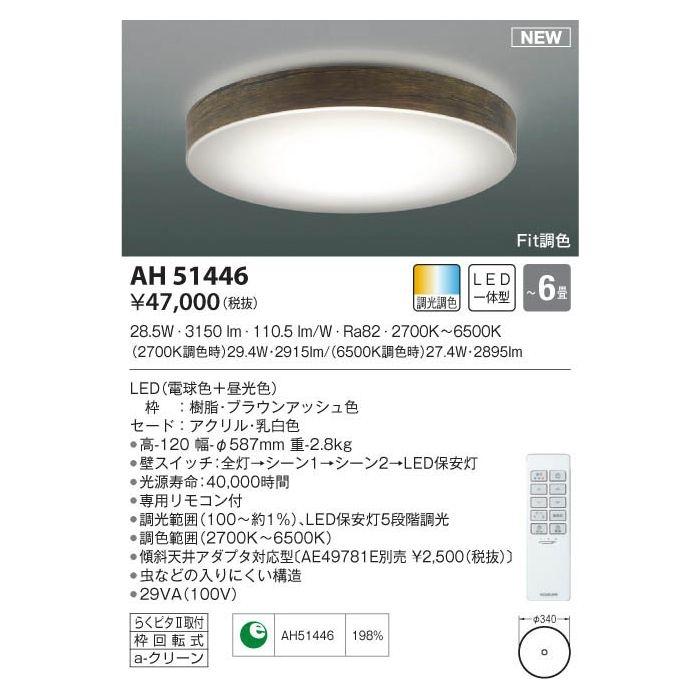 コイズミ LEDシーリング AH51446